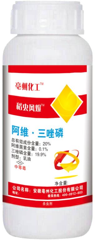 稻虫风爆-阿维三唑磷