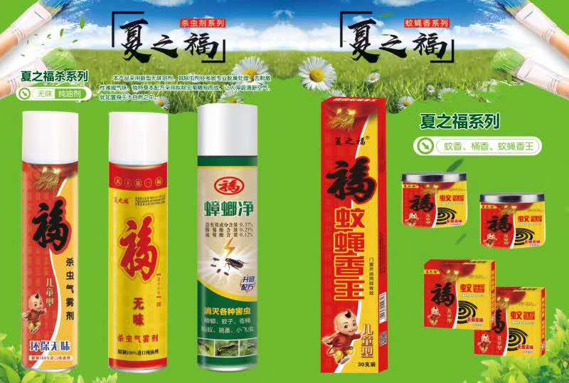 夏之福杀虫剂系列